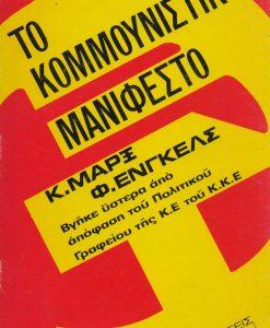 T5O KOMMOUNISTIKO MANIFESTO