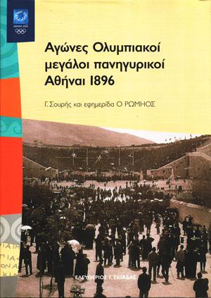 agones-olimpiakoi-megaloi-panigirikoi