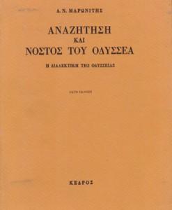 anazitisi-kai-nostos-tou-odissea