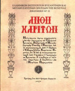 anthi-xariton