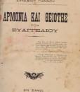armonia-kai-theiotis