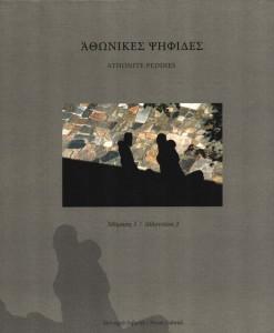 athonikes psifides