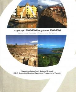 ergorama 2000-2006