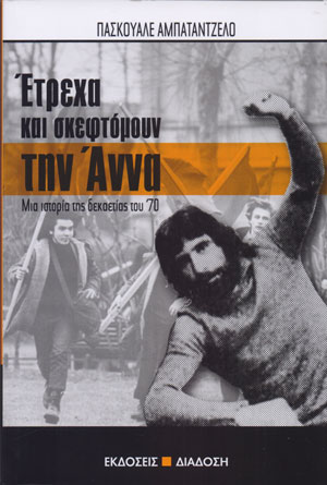 etrexa-kai-skeftomoun-tin-anna
