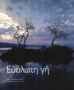 eualoti gi
