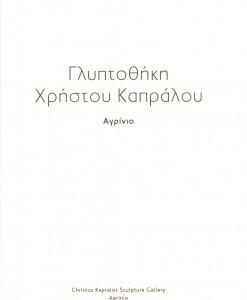 gliptothiki xristou kapralou