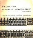 ipodeigmata-ellinikis-diakosmitikis