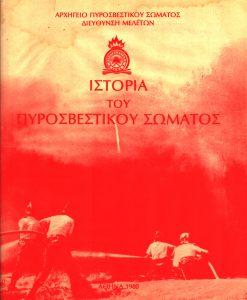istoria pirosvestikou somatos