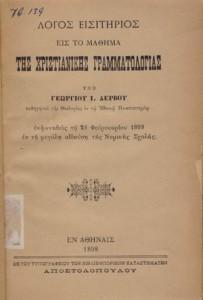 logos-eisitirios-eis-to-mathima-tis-xristianikis-grammatologias
