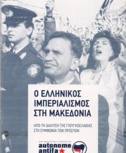 o-ellinikos-imperialismos-sti-makedonia