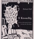 o-kenoeidis