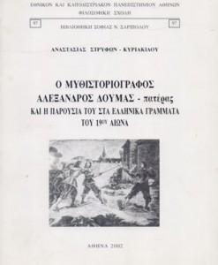 o-mithistoriografos-doumas-alexandros