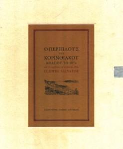 o-periplous-tou-korinthiakou-kolpou-to-1874