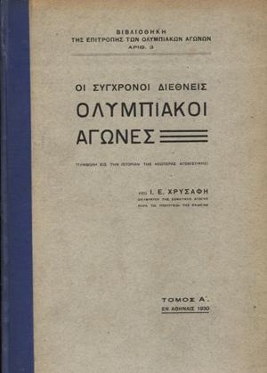 oi-sigxronoi-diethneis-olimpiakoi-agones