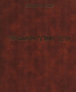 proanthropini-zoi