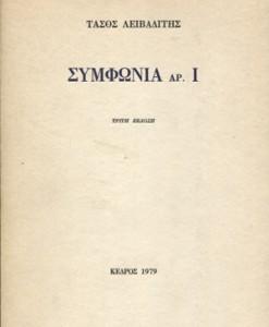 simfonia-ar.1