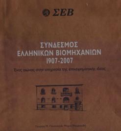 sindesmos-ellinikon-viomixanion-1907-2007