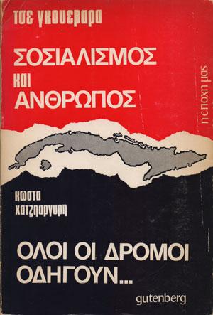 sosialismos-kai-anthropos