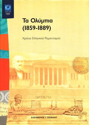 ta-olumpia-1859-1889