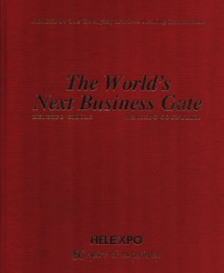 the-worlds-next-business-gate