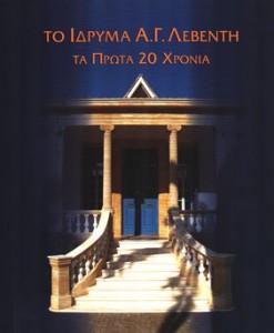 to-idrima-a.g.leventi