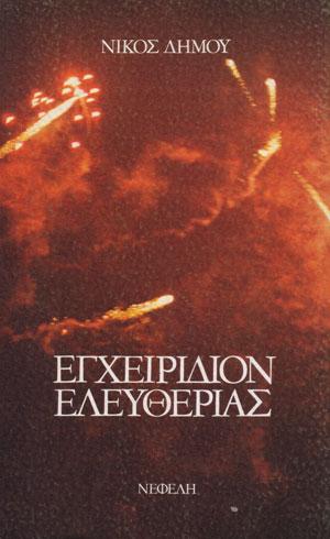 EGXEIRIDION-ELEFTHERIAS