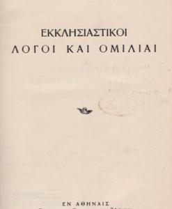 EKKLISIASTIKOI-LOGOI-KAI-OMILIAI