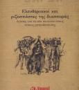 ELEUTHERIAKOI-KAI-RIZOSPASTES-TIS-DIASPORAS