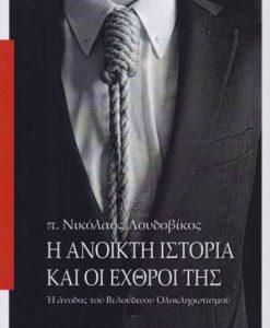 I-ANOIKTOI-ISTORIA-KAI-OI--EXTHROI-TIS