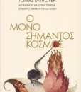 O-MONOSIMANTOS-KOSMOS
