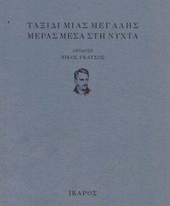 TAXIDI MIAS MEGALIS MERS STI NIXTA