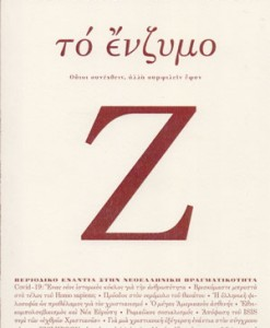 TO-ENZYMO-Z