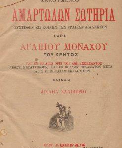 amartolwn sotiria