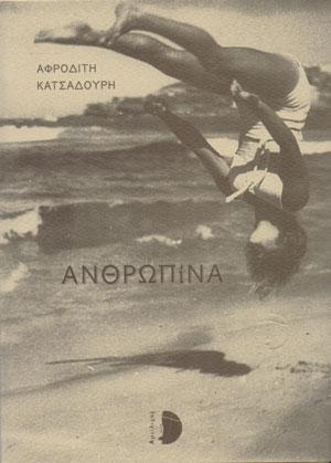 anthropina