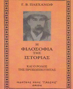 i-filosofia-tis-istorias