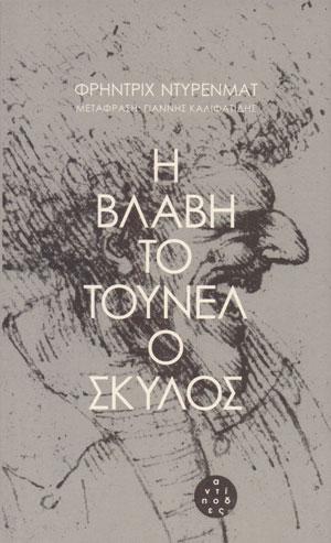 i-vlavi-to-tounel-o-skilos