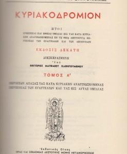 kyriakodromion