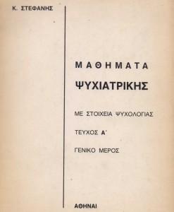 mathimata psixiatrikis