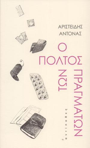 o-poltos-ton-pragmaton