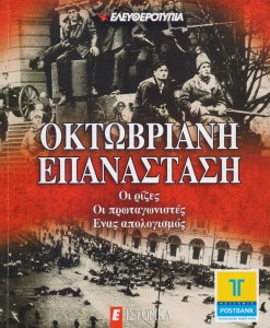 oktovriani epanastasi