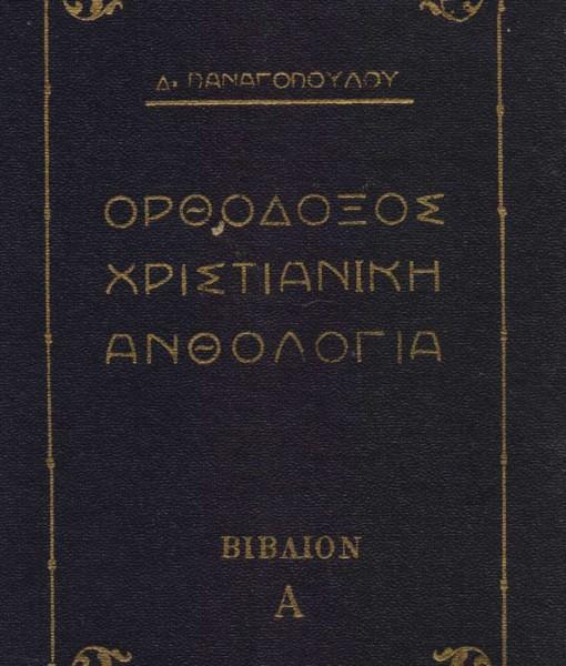 orthodoxos xristianiki anthologia