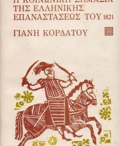 I-KOINONIKI-SIMASIA-TIS-ELLINIKIS-EPANASTASEOS
