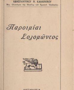 KALLINIKOS-KONSTANTINOS