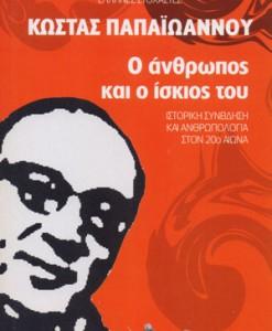 O-ANTHROPOS-K-O-ISKIOS-TOU