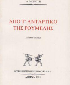 apo-tantartiko-tis-roumelis