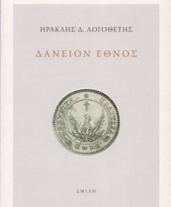 daneion-ethnos