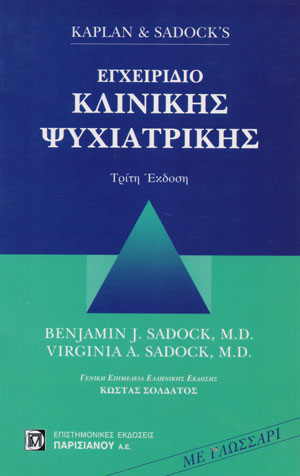 egxeiridio-klinikis-psiachiatrikis