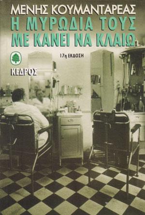 i-mirodiaq-tous-me-kanei-na-klaio
