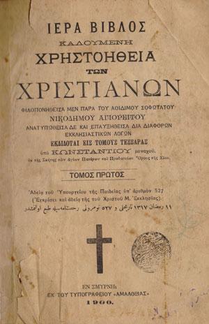 iera-vivlos-kaloumeni-xristoitheia-ton-xristianon