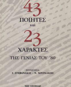 43-poiites1